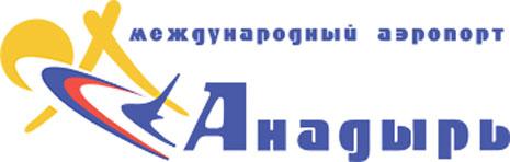 логотип аэропорта Анадырь