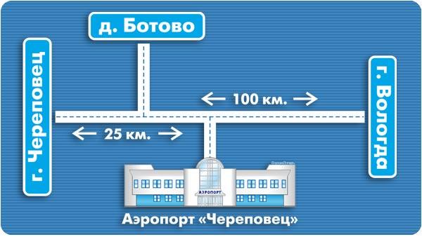 Схема проезда в аэропорт Череповец