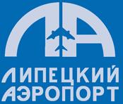 Международный аэропорт Липецк