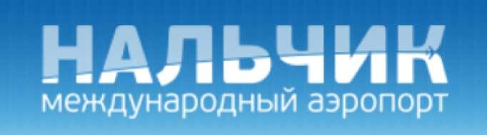 Международный аэропорт Нальчик