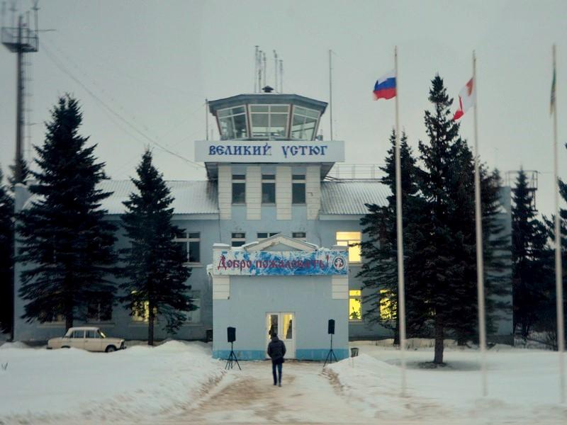 Аэропорт Великий Устюг