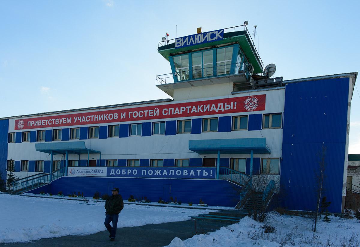 Аэропорт Вилюйск