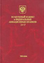 Воздушный кодекс и федеральные авиационные правила
