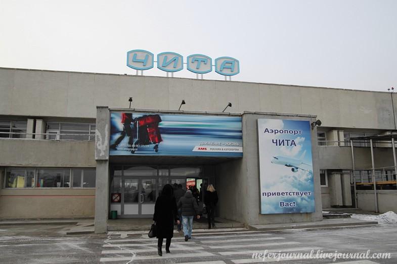 ЧИТА аэропорт