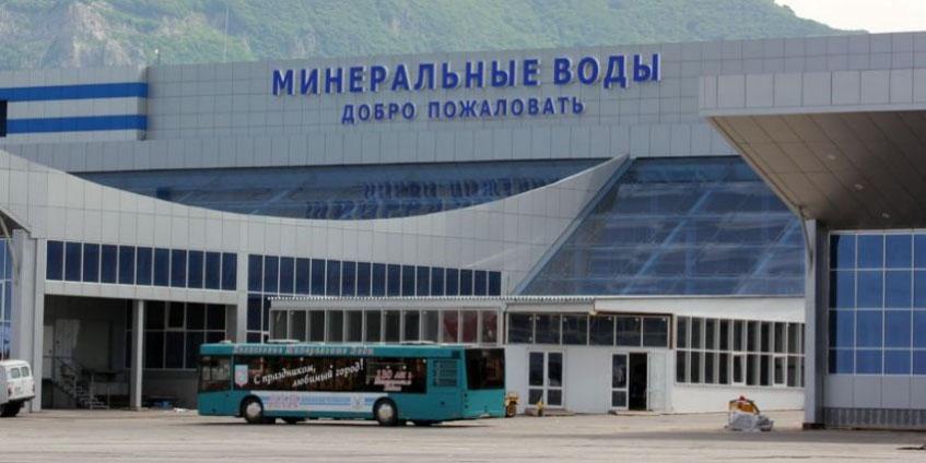 Международный аэропортМинеральные Воды