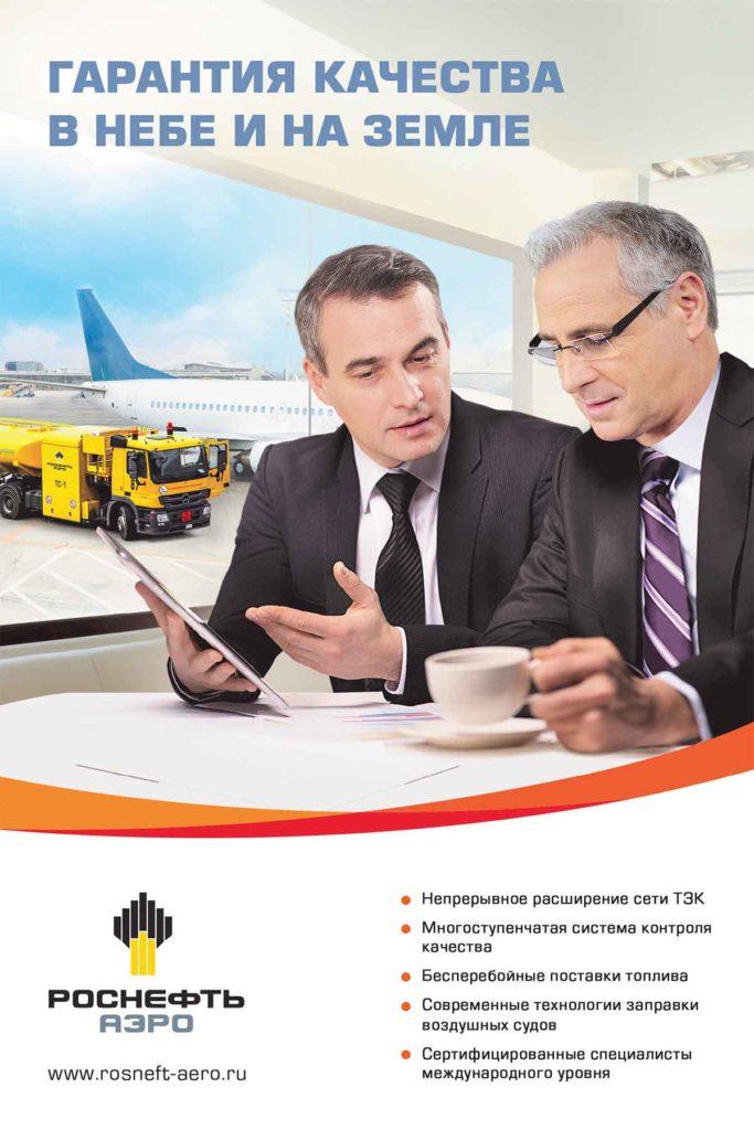 Роснефть-Аэро - поставка авиационного топлива и заправка воздушных судов