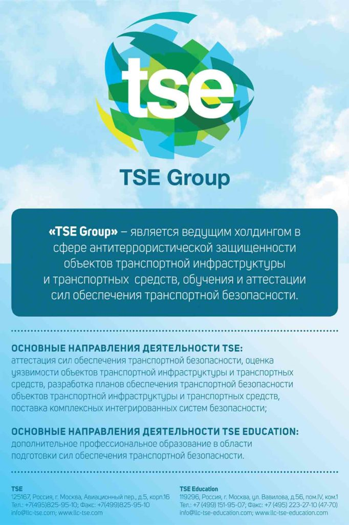 TSE Education (ООО «СОВРЕМЕННОЕ ОБРАЗОВАНИЕ»)