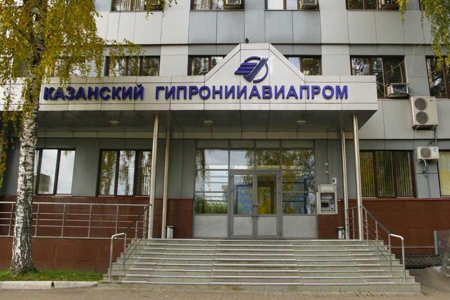Казанский Гипронииавиапром - проектирование аэропортов, аэродромов, вертодромов