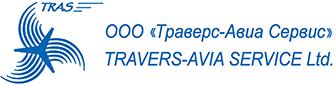 лого Траверс-Авиа Сервис