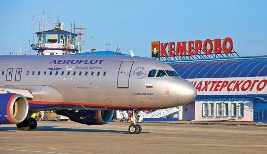 Международный аэропорт Кемеровоим. А. А. Леонова