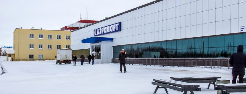 Аэропорт Когалым