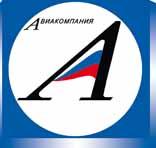 Логотиа авиакомпании АРГО