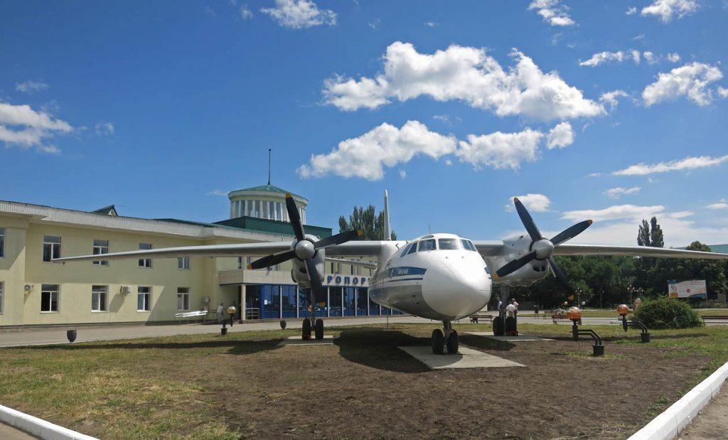 Международный аэропорт Саратов (Центральный)