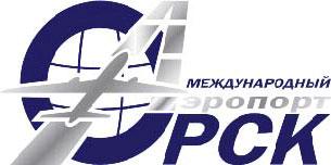 Международный аэропортОрск