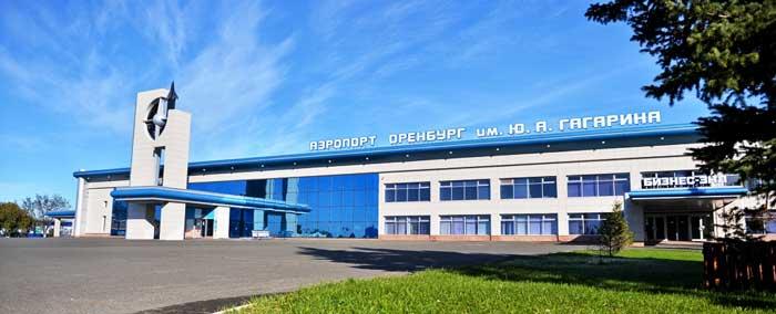 Международный аэропорт Оренбург им. Ю. А. Гагарина