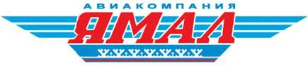 Авиационная транспортная компания Ямал
