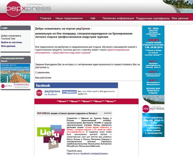 ПэпЭкспресс / pepXpress - личный отдых профессионалов