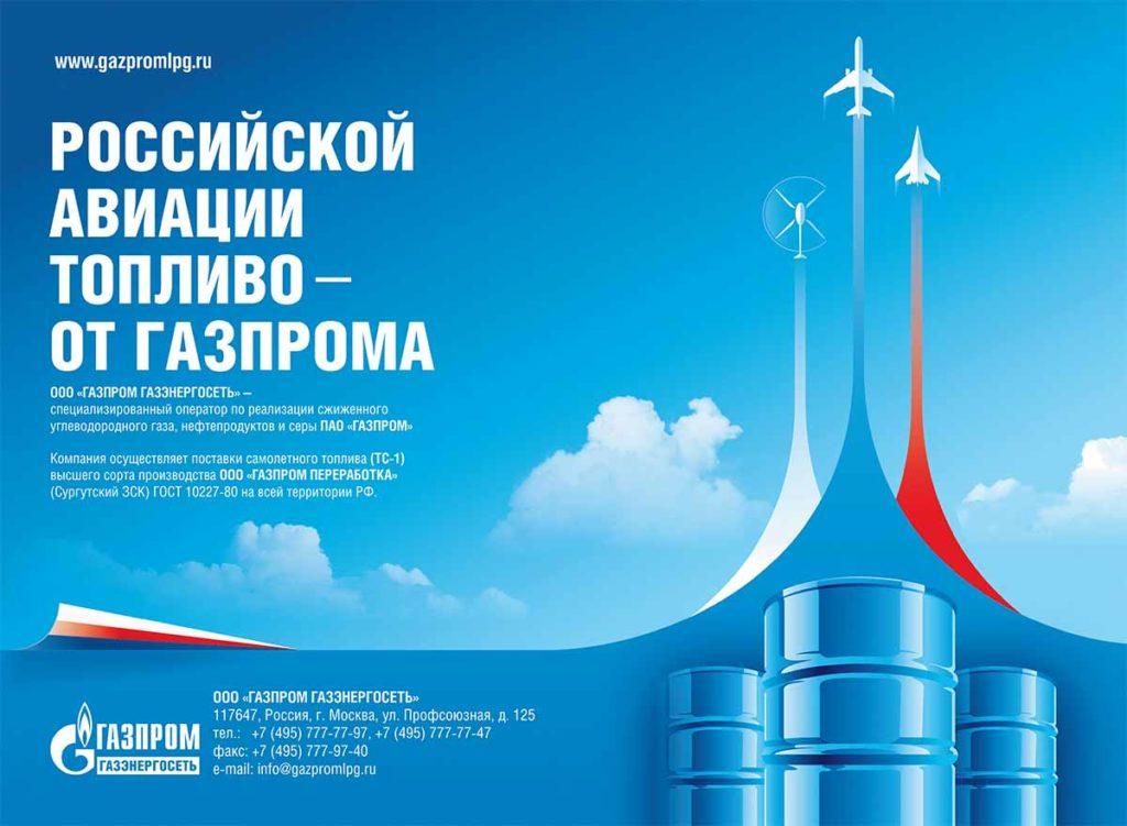 Газпром газэнергосеть - поставки топлива марки ТС-1 высшего сорта