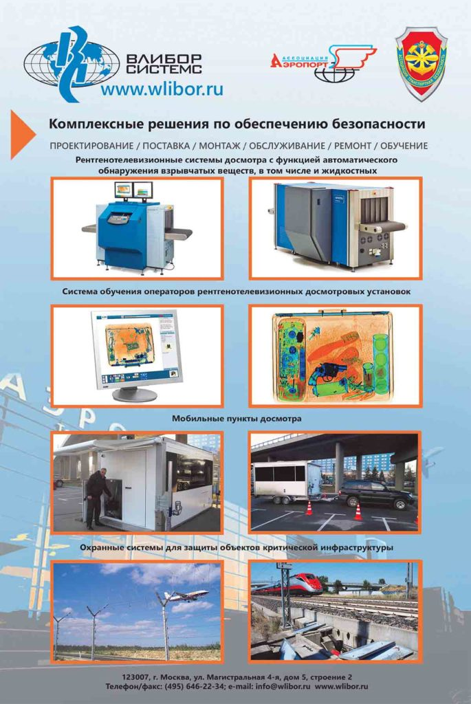 ВЛИБОР Системс - Досмотровое оборудование, Анализаторы опасных веществ