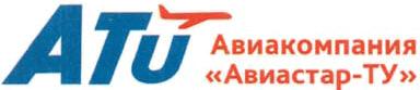 АвиакомпанияАвиастар-ТУ