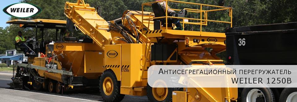 Компания Би Эй Ви - Все для строительства, ремонта и содержания аэродромных покрытий