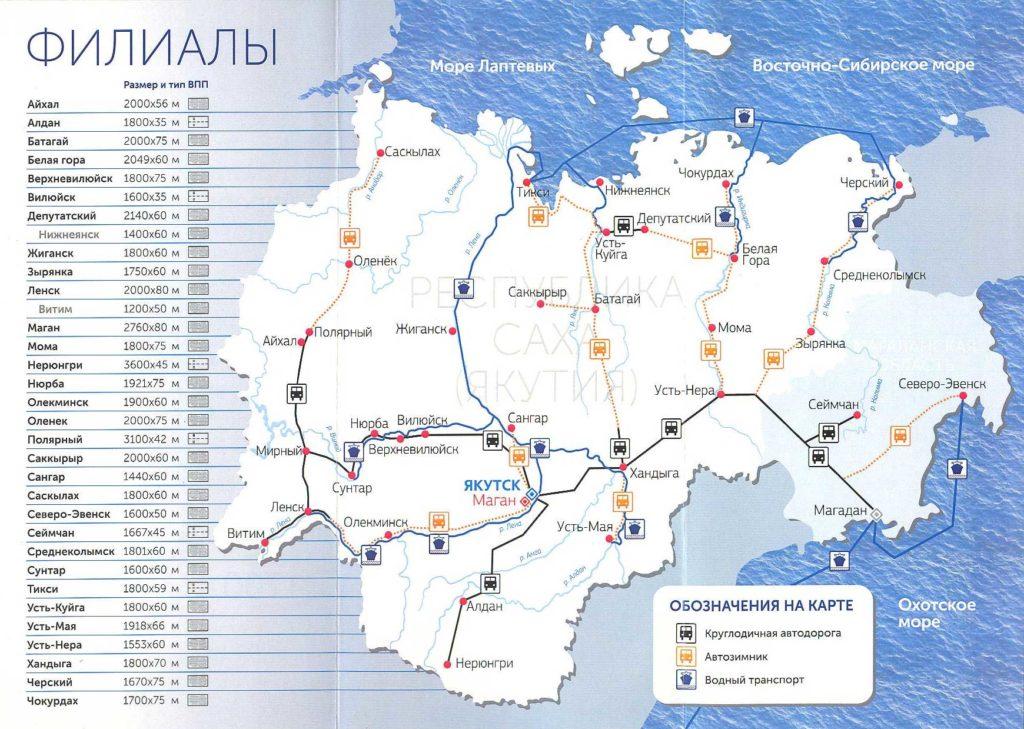 ФКП Аэропорты Севера - карта, список и характеристики аэродромов