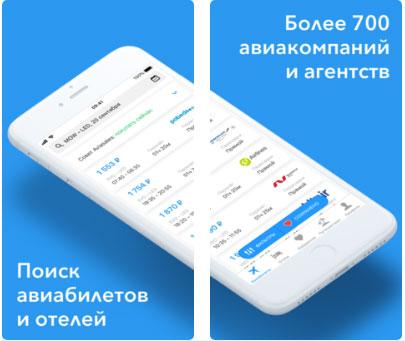 Мобильные приложения по поиску авиабилетов