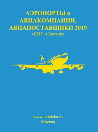 Аэропорты России и СНГ, Авиакомпании, Авиапоставщики