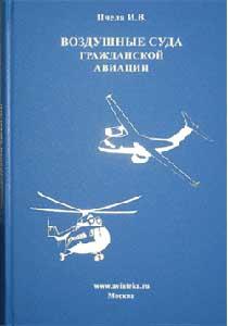 Справочник самолетов и вертолетов. Воздушные суда