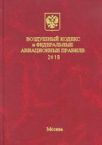 """Сборник """"Воздушный кодекс и ФАП 2019"""""""