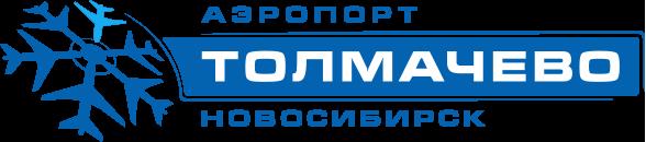 Аэропорт Толмачево (Новосибирск)
