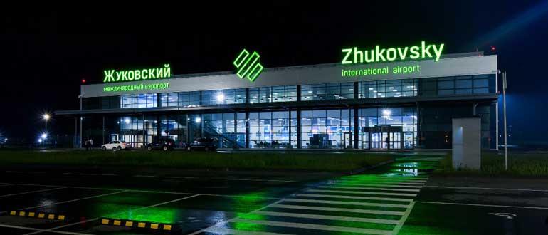 Аэропорт Жуковский терминал