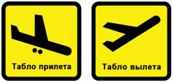 Онлайн табло вылета и прилета аэропорта Ярославль (Туношна)