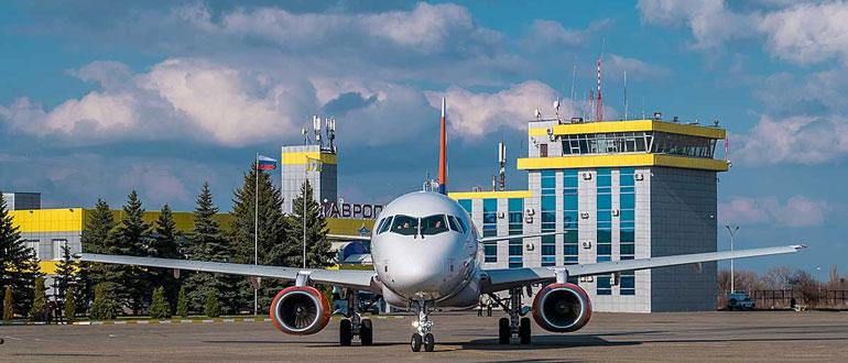 Аэропорт Ставрополь