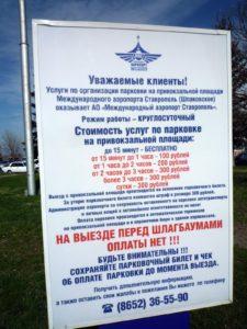 Цены и правила парковки и стоянки аэропорт Ставрополь