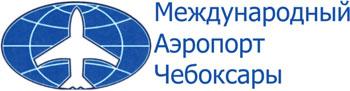 Логотип аэропорта Чебоксары