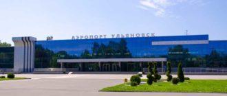 Аэропорт Ульяновск Баратаевка Онлайн табло Расписание рейсов