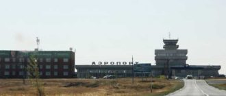 Аэропорт Орск