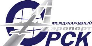 Международный аэропорт Орск