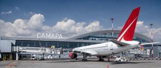 Аэропорт Самара Курумоч