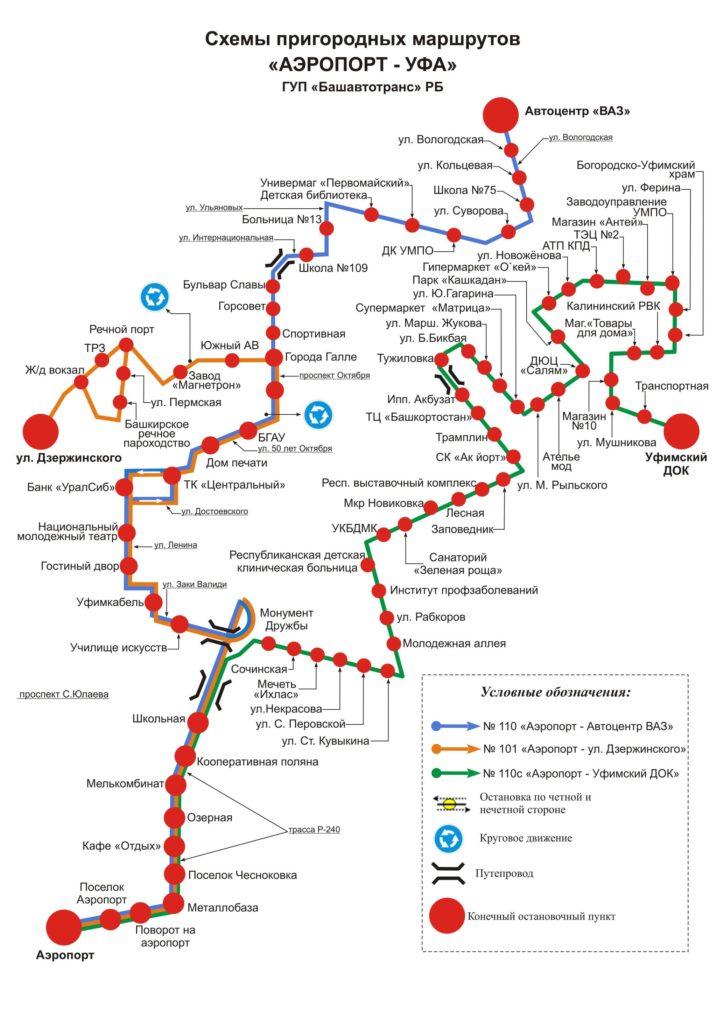 Схема автобусных маршрутов в аэропорт Уфа