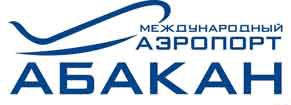 Международный аэропорт Абакан