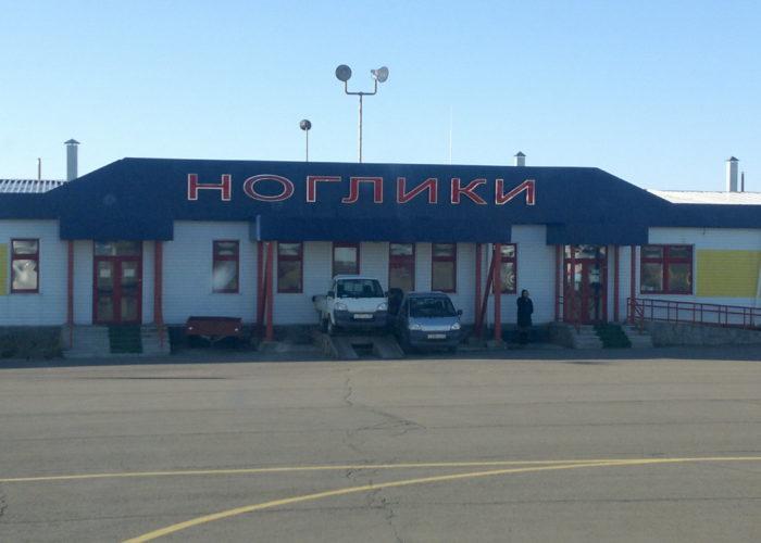 Аэровокзал Ноглики