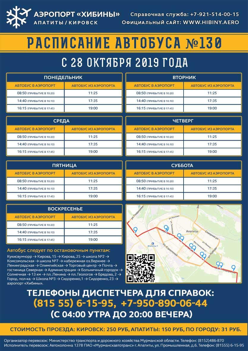Расписание автобуса в аэропорт Апатиты