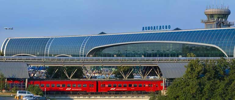 Онлайн табло вылета и прилета Аэропорт Домодедово