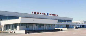 Аэропорт Гомель прилет