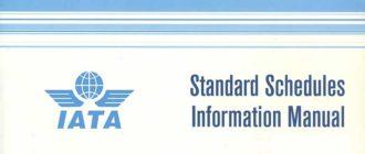 коды ИАТА самолетов и вертолетов воздушных судов