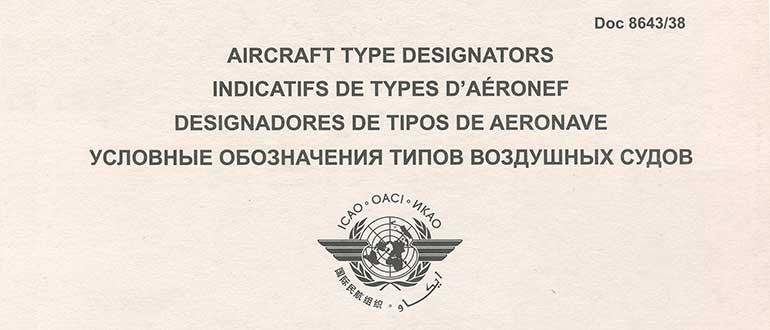 коды ИКАО самолетов и вертолетов воздушных судов