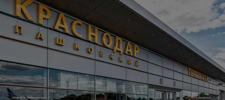Онлайн табло вылета и прилета Аэропорт Краснодар Пашковский