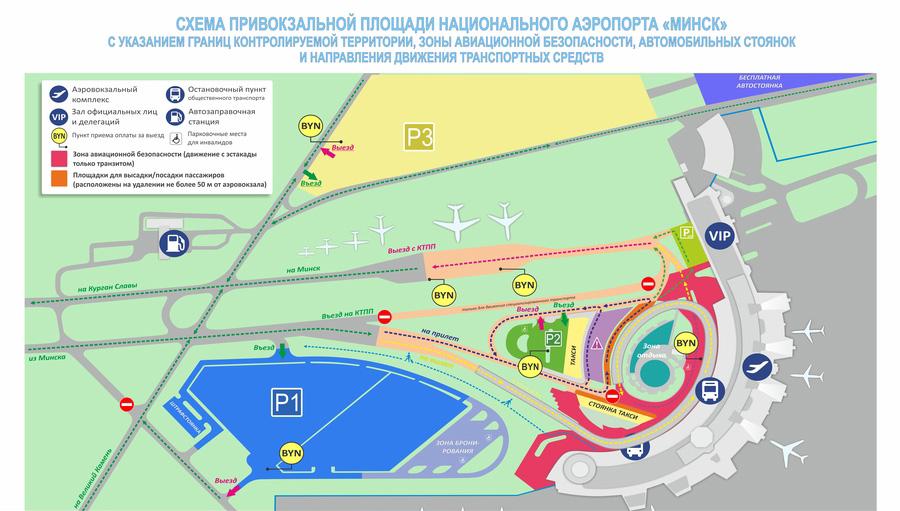 Парковка в аэропорту Минск
